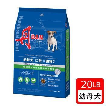 丹DAN 狗飼料 幼母犬口腔+腸胃配方20lb雞肉海魚起司