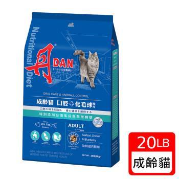 丹DAN 貓飼料 成齡貓 口腔+化毛球配方20lb海鮮雞肉藍莓