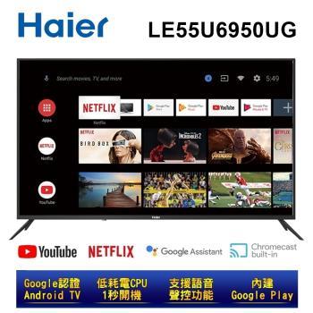 【Haier 海爾】55吋 真Android TV 4K HDR聲控連網液晶電視LE55U6950UG 含運送