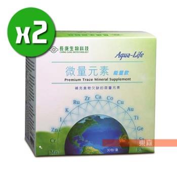 【長庚生技】微量元素能量飲x2盒(30包/盒)