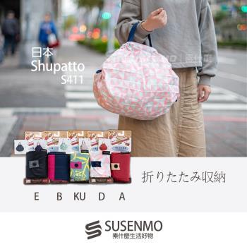 Shupatto S411 日本 扇形秒收摺疊購物袋 收納包 環保袋 購物袋 (M)