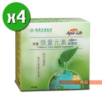 【長庚生技】兒童微量元素能量飲x4盒(30包/盒)