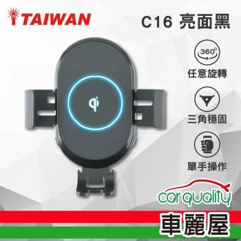 iTAIWAN 無線充電手機架 亮黑 C16(車麗屋)