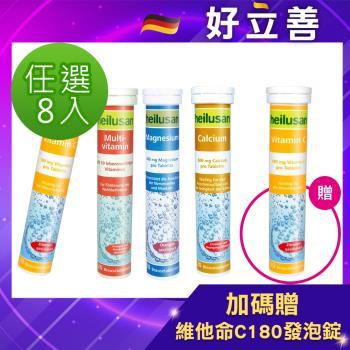 德國 好立善 基礎保養系列發泡錠任選同口味8入組(20錠x8入) 加碼贈鈣發泡錠20錠