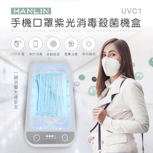 HANLIN-UVC1口罩有效紫光殺菌消毒盒/