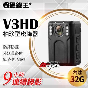 【內建32G】攝錄王V3HD 袖珍警用密錄器