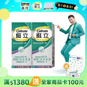 【挺立】UC-II關鍵迷你錠(30錠X2盒) 非變性第二型膠原蛋白