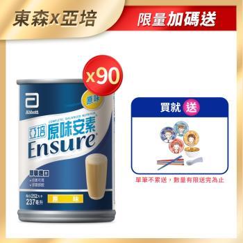 亞培 原味安素不甜(237ml x30罐)x3+(贈) 7-11商品卡$200元+(贈) 亞培 安素綜合營養-綠茶減甜口味(250mlx6罐)