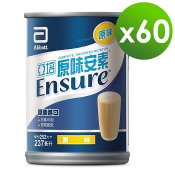 亞培原味安素不甜(237ml x30罐)x2+(贈品) 時尚刀具五件組