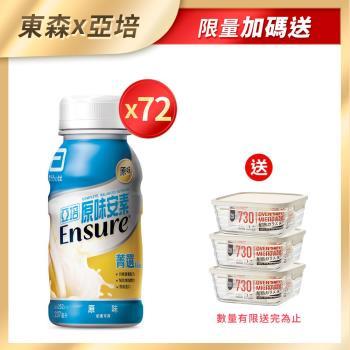 亞培 安素原味菁選隨身瓶(237ml x24罐)x3+(贈品)康寧 Generation 2件式餐盤組