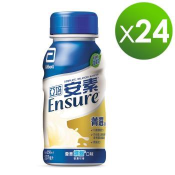 亞培 安素香草少甜菁選隨身瓶(237ml x24入
