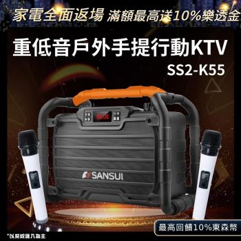 【SANSUI 山水】重低音戶外手提行動KTV  SS2-K55