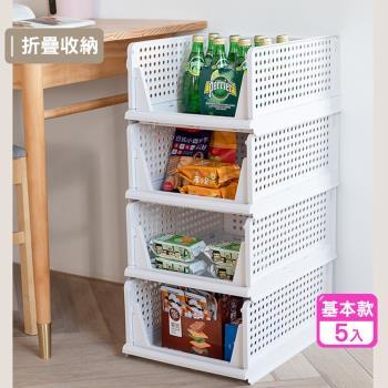 最新款可疊加折疊收納箱(基本款5入)  塑料收納箱 衣櫃折疊箱 置物架 收納箱