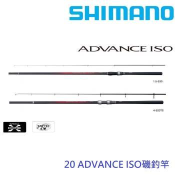 SHIMANO  20 ADVANCE 2.0 53 磯釣竿(公司貨)