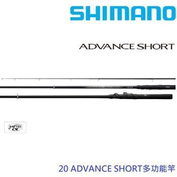 SHIMANO  20 ADVANCE SHORT 3.0 30 多功能竿(公司貨)