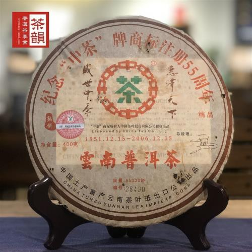 [茶韻普洱茶事業]中茶