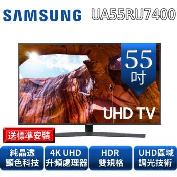 SAMSUNG三星55吋純晶透顯色聯網4K電視UA55RU7400WXZW