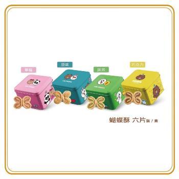 【一之鄉】LINE FRIENDS 蝴蝶酥禮盒(4入組)