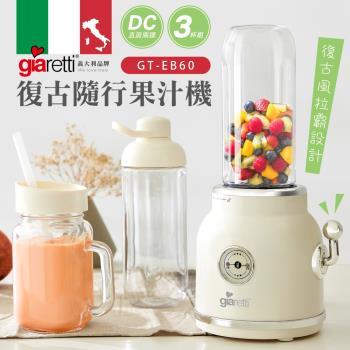 【義大利 Giaretti】復古隨行果汁機(GT-EB60)