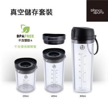 Bianco di puro 彼安特 真空儲物杯(600ml/400ml/250ml)VPCCUPVPCCUP
