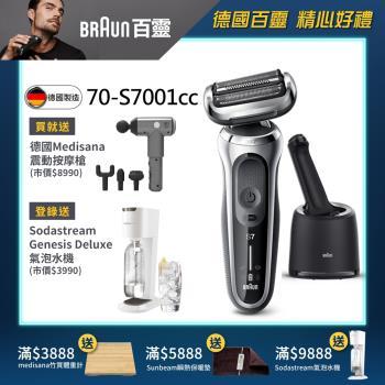 德國百靈BRAUN-新7系列暢型貼面電動刮鬍刀/電鬍刀 70-S7001cc