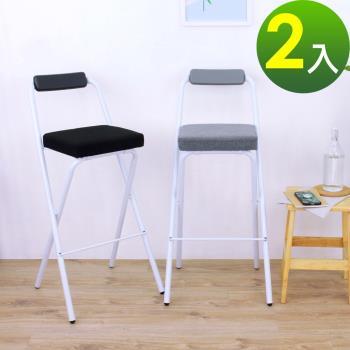 頂堅 厚5公分泡棉沙發(織布椅座)高腳折疊椅 吧台餐椅 高腳椅 櫃台椅 洽談摺疊椅 吧檯椅-二色可選-2入/組