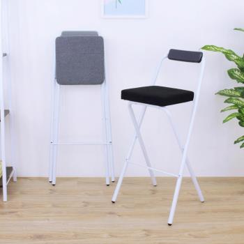 頂堅 厚5公分泡棉沙發(織布椅座)高腳折疊椅 吧台餐椅 高腳椅 櫃台椅 洽談摺疊椅 吧檯椅-二色可選