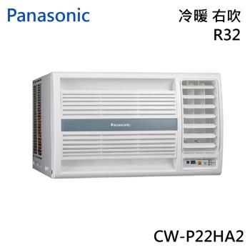 Panasonic國際 2-4坪 窗型變頻冷暖冷氣 CW-P22HA2