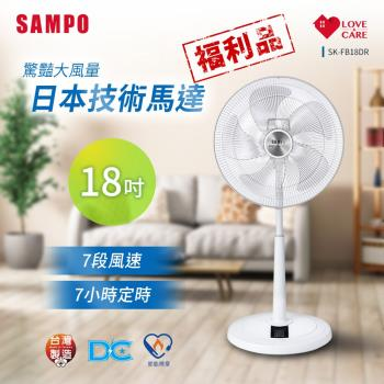 展示品-SAMPO聲寶 18吋微電腦遙控DC節能風扇SK-FB18DR(FA18DR同款)