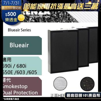 RENZA瑞薩濾網 適用690i 680i 650E 605 603 550E 503 505 可替代Smokestop  空氣清淨機濾芯