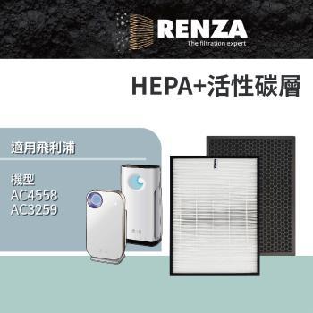 RENZA瑞薩 空氣清淨機濾芯 適用Philips AC4558 AC3259 可替換飛利浦FY3433 FY3432