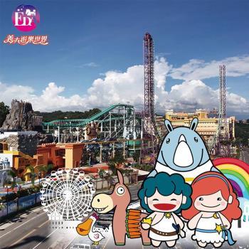 高雄義大遊樂世界主題樂園 入園門票雙人券2組*