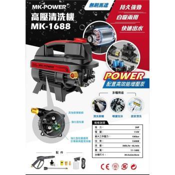 MK-POWER 無碳刷馬達高壓清洗機 MK-1688