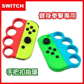 Switch Joy-Con專用防丟防脫落有氧拳擊手環握把(副廠)