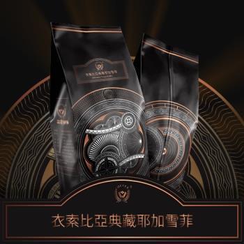 【品皇】  伊索比亞典藏耶加雪菲  咖啡豆 450g(咖啡豆) *2包