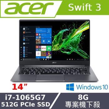 Acer宏碁 SF314-57-787W 輕薄筆電 14吋/i7-1065G7/8G/PCIe 512G SSD/W10 低調灰