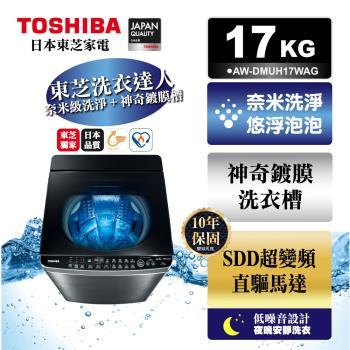 ◆福利品◆TOSHIBA 17公斤鍍膜奈米泡泡雙渦輪洗衣機 AW-DMUH17WAG