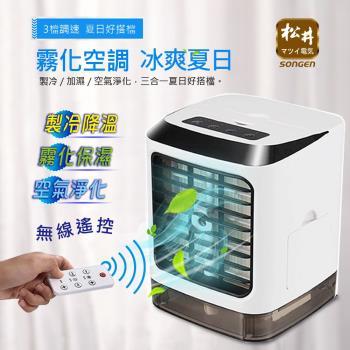 SONGEN松井 まつい無線遙控霧化空調沁涼水冷氣/涼風扇/冷風機 SG-0602