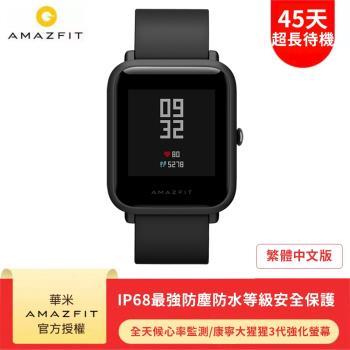 【預購起跑】Amazfit 華米 米動手錶青春版 Lite 智能運動心率智慧手錶-曜石黑