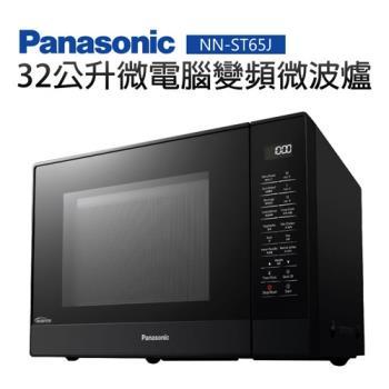 Panasonic國際牌 32公升微電腦變頻微波爐 NN-ST65J-庫(f)