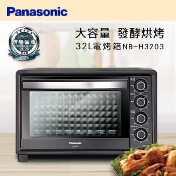 Panasonic國際牌 32L大容量電烤箱 NB-H3203-庫(f)