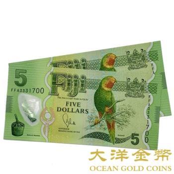 【台灣大洋金幣】斐濟紙鈔2入組(塑膠鈔 收藏 世界最美紙鈔)