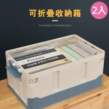 VENCEDOR  收納箱 高承重折疊儲物收納箱 大 2入