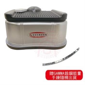 銀貂/金貂美體垂直律動機1台+贈GAMMA時尚鎢鋼能量健康手鍊1條(款式隨機)