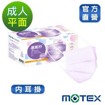 (內耳掛)摩戴舒醫用口罩(未滅菌)平面成人口罩(50片裸裝/盒)(雙鋼印)