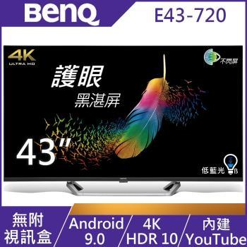 BenQ 43吋 4K HDR 低藍光不閃屏 Android 9.0連網液晶顯示器 E43-720-無視訊盒