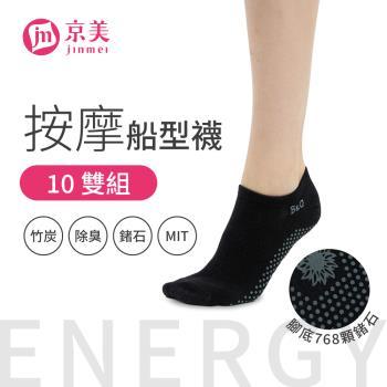 【京美】肌力神器 能量健康按摩襪(船型) ★促銷10件組★