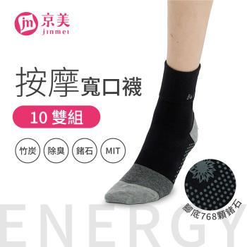 【京美】肌力神器 能量健康按摩襪(寬口)  ★促銷10件組★
