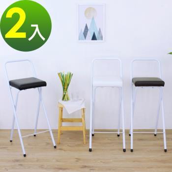 頂堅 鋼管(厚型沙發皮革椅座)高腳折疊椅 吧台椅 高腳椅 櫃台椅 餐椅 洽談椅-三色可選-2入/組