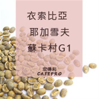 衣索比亞 耶加雪菲 蘇卡村 G1(日曬 )(咖啡生豆)
